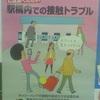 ご注意ください 駅構内での接触トラブル ふたりとも気をつけないと キャリーバッグの接触や歩きスマホは思わぬ事故やけがにつながりますので、ご注意ください。マナー守ってみんな快適