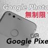 初代PixelはGoogleフォトが無制限無圧縮らしいので実際に買って試してみた話(簡易レビュー含む)