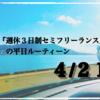 『週休3日制セミフリーランス』の平日ルーティーン(4/21)