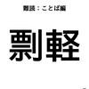 【難読漢字:ことば編】俺たち、「剽軽」族!とかいった番組あったね、昔