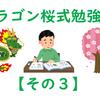 ドラゴン桜式勉強法(その3)