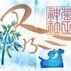 菊田神社の七夕御朱印(令和2年版7月限定御朱印)
