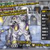 【DQMSL】新生転生「皇帝ウィンディオ」はハリケーンクローでバギ斬撃!不屈の闘志持ちに!