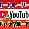 ボートレーサーのYoutube(ユーチューブ)チャンネル一覧!ボート解説からネタ動画まで。レーサーの裏側が見れるよ!競艇選手・動画