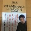 31本目〜気遣いの人  マ・ジ・デ!〜新書千本ノック