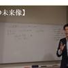【セールスカレッジ】営業の未来像【展示会編】