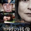 『母の残像』ヒューマントラストシネマ渋谷