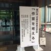 H.29.10.1(日) 第37回近畿作業療法学会でポスター発表