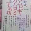 書籍:カムロギ・カムロミ うず気功