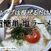 【塩ラーメン レシピ】スープは混ぜるだけで超簡単!直ぐ出来て、おいしいよ^^ ※YouTube動画あり