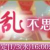 天下統一恋の乱LB陣イベント〜愛の乱  不思議な絆〜始まりました!