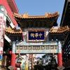 横浜中華街で新定番の食べ歩きならこれ!安くてボリュームたっぷりの中華料理。