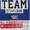 【読書】THE TEAM 5つの法則