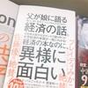 向山かおりさんと経営の話をしていて気になった「異様に面白い経済の本」✨📚