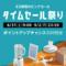 【Amazon】 8月31日9時よりタイムセール祭り! 最大5,000ポイント還元!
