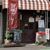 日暮里、谷中付近でテイクアウトOKなご飯屋さん!〜谷中日暮里駅より〜
