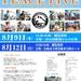 PEACE LIVE テーマ曲コンテスト 結果発表! 今後のPEACE LIVEについて