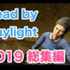 【Dead by Daylight】遭遇率の高いキラーとサバイバーのまとめ(2019)