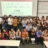 向後ゼミeスクール生と修士学生の公開研究発表会を開きました。