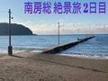【南房総】絶景巡り旅 2日目
