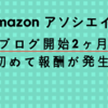 「Amazonアソシエイト」で初めて報酬が発生!!(ブログ開始から2か月)