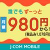 【格安SIM比較企画第3回】YモバイルとJ:comモバイルどっちがいいのか調べてみた!