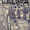 『横浜駅SF』書籍版2巻目が出るよ
