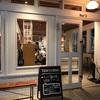 三軒茶屋マダムに人気なパン屋さん、TRUFFLE BAKERY(トリュフベーカリー)!