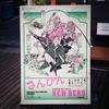 【舞台】さんぴん 国道4号線 夏祭り巡業公演『NEW HERO~仙台、道の上より~』