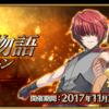 【開催中】「幕間の物語キャンペーン 第3弾」開催!