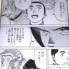 漫画『ラストイニング』に学ぶ他人を操る行動心理学。DCM分けとは!?