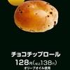 ダイエット38日目 ライザップのブランパン