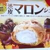 ビアードパパの秋味「薄皮マロンシュー」。栗に黒糖を入れてくるとは、さすがのアレンジですねぇ。