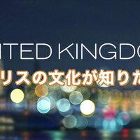イギリス文化を知りたい!イギリス人の気質や文化など一気に紹介!