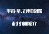 宇宙・星、正座のおすすめ図鑑7選 【子どもから大人まで楽しめる】