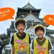 7/18(土)関西テレビ「ちゃちゃ入れマンデー」で大阪城を英語でガイドする兄弟の映像が再放送されます!