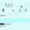 津接続の近鉄連絡乗車券(POS端末120mm券)