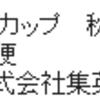 【12/26】漫トロ夢の懸賞生活