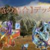 フュージョン軸恐竜、【超恐竜の結合】デッキ紹介