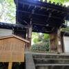 大内内蔵助ゆかりの庭園 来迎院(東山区)