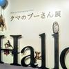 【プーさん原画展が激込みだった】Bunkamura30周年記念クマのプーさん展