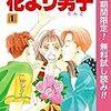 2月8日【無料漫画】花より男子1巻~5巻【kindle電子書籍】