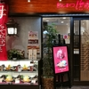 日本超好吃的豬排飯~とんかつ濱かつ(浜勝)。