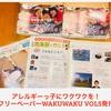 『アレルギーっ子にワクワクを!フリーーパー WAKUWAKU VOL5発行』