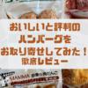 【おすすめ】マンマのハンバーグをお取り寄せしてみた!|徹底レビュー