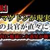 【悲報】アルマゲドンが現実に!NASAの長官が直々に発表!60年以内に地球に小惑星が衝突する!