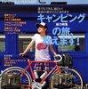 実業之日本社は俺に恨みでもあるのだろうか…「自転車と旅」Vol.2