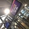 関空ーバンコク往復レガシー14000円。②(タイ国際A380機内編)
