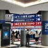 個人も会社にも有益!東京ビッグサイトの総務・人事・経理ワールドEXPOに行ってきた