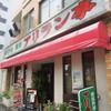 韓国料理焼肉のアリラン行ってきたよ!(焼肉)平沼橋駅周辺ランチ情報口コミ評判